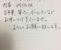 なんでも代筆いたします 手書きだから伝わる思いをお届けいたします