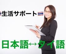 タイでの生活サポートします 生活する上でタイ語が必要な場面にご利用ください