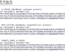 KEGGから遺伝子のデータなどを抽出致します たくさんの遺伝子データが欲しい方にオススメ!