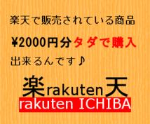 【好評記念|お試し無料枠増量】あの楽天市場で!2000円分無料でお買いものできる方法教えます。