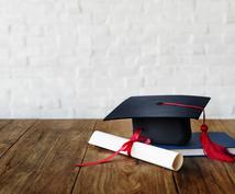 AO入試対策/志望理由書の書き方を伝授します AO入試・小論文対策塾で勤務経験4年の現役塾講師が教えます