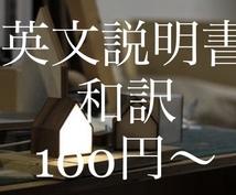 英文説明書格安で和訳します なんとなく使い始めてしまう前に!