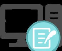 システム開発取引における「契約書」の相談承ります ソフトウェア開発やwebサイト作成を依頼するときの契約時に