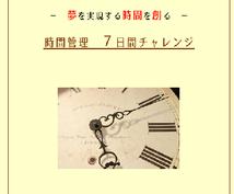 【やりたいことがあるけど時間がない!とお悩みの方へ】夢を実現する時間創造7日間チャレンジ小冊子