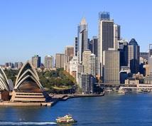 英和/和英 翻訳いたします オーストラリア在住14年目、翻訳歴4年目のプロ翻訳家で安心!