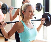 トレーニングを一緒に考えます 筋肉が欲しい!痩せたい!と思ってるあなたへ