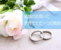 結婚、出産のお祝いに世界でただ一つの物語を描きませんか?