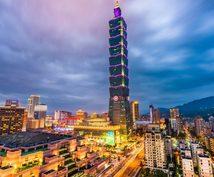 台湾のホテルやお店等の予約代行承ります 台湾への旅行を考えているあなたへ!
