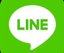 1000人以上友達がいるラインで拡散します ラインの友達なので反応&効果抜群!!