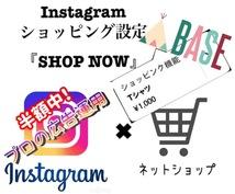 Instagramショッピング機能 広告設定します インスタ商品を広告と連携!BASEは在庫も連動!ベイス必須!