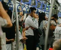 出勤する電車の中で湧き上がった怒りをお聞きします このまま出勤したくない!急に腹が立った気持ちをお話し下さい