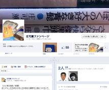 フェイスブック・ページ(facebook page)開設のお手伝いをします