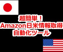 Amazonの日米価格を自動取得します Amazonの市場情報をクイックに取得したいあなたに