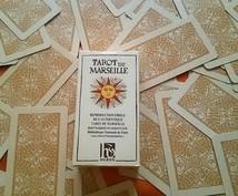 あなたの婚活の行方をタロットで占います 結婚に焦っているあなたへ~カードから潜在意識を読み解きます