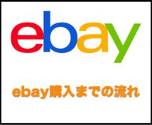 ebayでの購入の仕方をお教えします ebayアカウントの作成から購入までの流れ