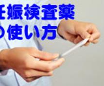 妊娠検査薬の使い方・判断の仕方、教えます