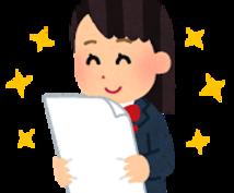 履歴書・職務経歴書の添削・面接のアドバイスします ☆記載内容・面接回答をより深めたい方におススメです☆