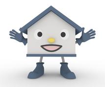 【宅地建物取引士・行政書士保有】不動産売買、賃貸の契約内容・法律関係など何でもご相談ください!