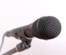 声優が声のお仕事承ります 商用・同人問わず、安価にキャラボイス・ナレーションをご提供!
