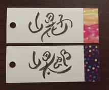 結婚式で使うアイテムを筆文字で作ります 結婚式、披露宴、二次会などなど
