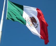 メキシコでの企業進出お手伝いします メキシコに進出したい企業様へ_現地情報をお届けします。