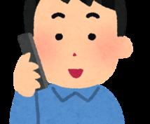 電話代行します ご予約のお電話・空き状況の確認など代行いたします!