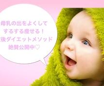 産後ダイエット❤︎ウエスト59センチ目指せます 産後なかなか体型が戻らず悩んでいる方にオススメ