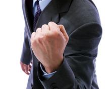 【コミュニケーションの極意】 トップ営業マンの方が使うマル秘テクニックをお教えします。