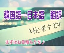 韓国語から日本語に翻訳します わかりやすくパパっと翻訳。まずはお見積もりを♪