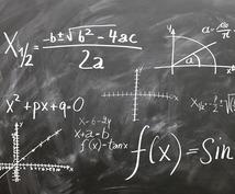 元プロ講師が中学数学、高校数学を解説します 解説の作成依頼もお受けします!
