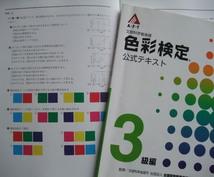 色彩検定合格を目指す方「わからない!」「どう勉強したらいい?」にお答えします