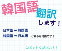 韓国語に関してお困りの方、お手伝いいたします 韓国語⇄日本語の翻訳や自然なニュアンスで伝えたい方へ