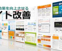 大手広告代理店レベルのWEBサイト提案します 今お持ちのWEBサイトをお客様が喜ぶ改善を行いたい方へ