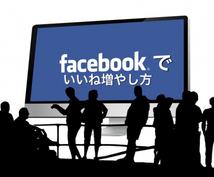 facebookでいいね増やし方を格安で教えます facebookで集客したい方(いいね増やしたい方)必見