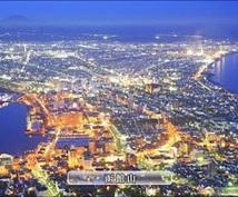 【北海道旅行】をお考えの方