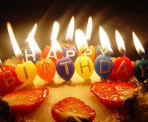 その誕生日、完全オーダーメイドでプロデュースします 〜あの人に最っっっっ高の誕生日を贈りたいあなたへ〜