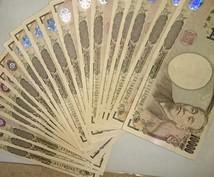 お金の悩み解決します 収入をupさせたい方。お金に関する悩みを解消したい方