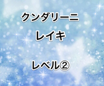 ☆クンダリーニレイキ☆レベル2アチューンメント☆