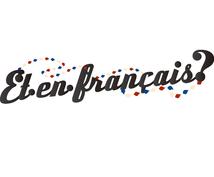 とにかくフランス語っ!!!