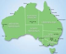 オーストラリアの私書箱・住所をお貸しします。