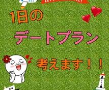 あなただけの特別な1日デートプランを作成します 神奈川、東京、埼玉の方のみ可能です。半日でもOK!!