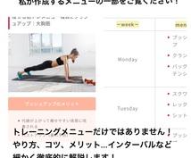 プロの女性トレーナーがダイエットメニュー作ります 「体型」「目標」に合ったあなた専用メニューとやり方を解説