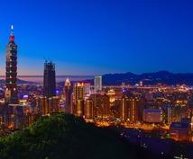 台湾旅行のアドバイスします ガイドブックに乗っていない分からないことをアドバイスします