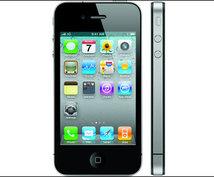 あなたにおすすめのiPhoneアプリを1つご紹介します。