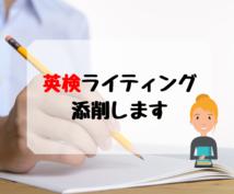 現役英語講師が英検3級~1級の英作文を添削します 3問まで定額で依頼可能!数をこなしてレベルアップ!