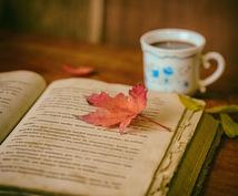 感想を心を込めてお届けします 【速読可】小説/ブログ/エッセイなどの書き物なんでも!
