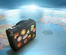 国内又は海外のご旅行プランを作成いたします プランを考えるのが面倒くさい、オススメな場所が分からない方!