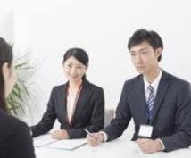 四柱推命'霊感易占'転職就活専門'視ます どんな職業が合ってる?転職すべき?