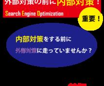 あなたのサイトのdescription最適化します 圧倒的差が付くSEO対策!プロWEBライターが執筆します。