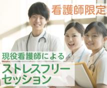 看護師限定☆人間関係がラクになる〈自分診断〉します 自分のタイプを本格的自己診断レポートを使って詳しく解説!